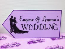 Wedding Road Sign Lilac
